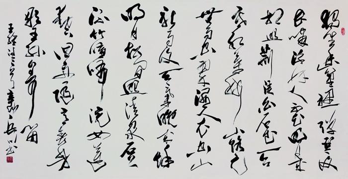 東西文化の調和に尽力 書道家・芸術学者 王岳川氏
