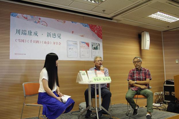 川端康成の代表作3编を新たに刊行 中国人の読者を魅了す...