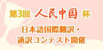第3回人民中国杯日本語国際翻訳通訳コンテスト開催