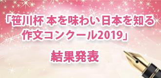 「笹川杯 本を味わい日本を知る作文コンクール2019」結果発表