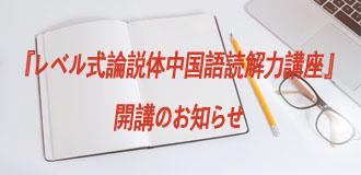 『レベル式論説体中国語読解講座』2020下期コース開講のお知らせ
